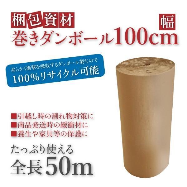 巻き段ボール 100cm × 50M 1本 片ダン 片段 片面 梱包材 梱包資材 緩衝材 包装資材 巻きダンボール 1000mm   _74226