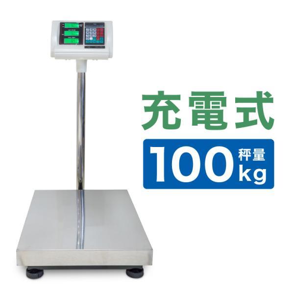 送料無料 台はかり デジタル 100kg 業務用 はかり バッテリー内蔵 ワイヤレス使用可能 デジタルはかり台 高性能 3段表示 精密 秤 計り 測り 量り