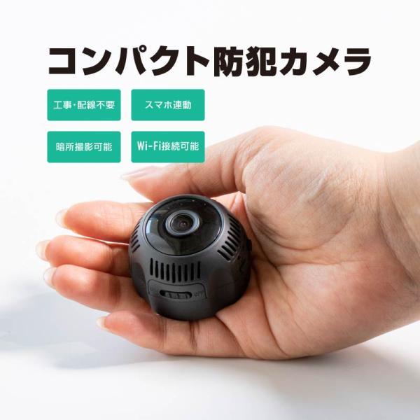 送料無料 防犯カメラ ワイヤレス 家庭用 小型 wifi スマホ 屋内 室内 工事不要 簡単 見守りカメラ ベビーモニター ベビーカメラ ペットカメラ _74269