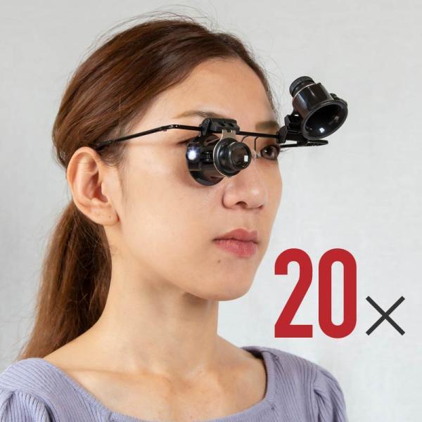 送料無料 ルーペ メガネ 跳ね上げ 拡大鏡 ledライト付き 20倍 メガネルーペ ヘッドルーペ 携帯用 跳ね上げ式 軽量 めがね 眼鏡 双眼 片眼 片目 両目