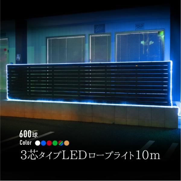 イルミネーション LED チューブライト ロープライト 10m 3芯 600球 クリスマス 選べるカラー 防滴 屋外 屋内 @76009 ggbank