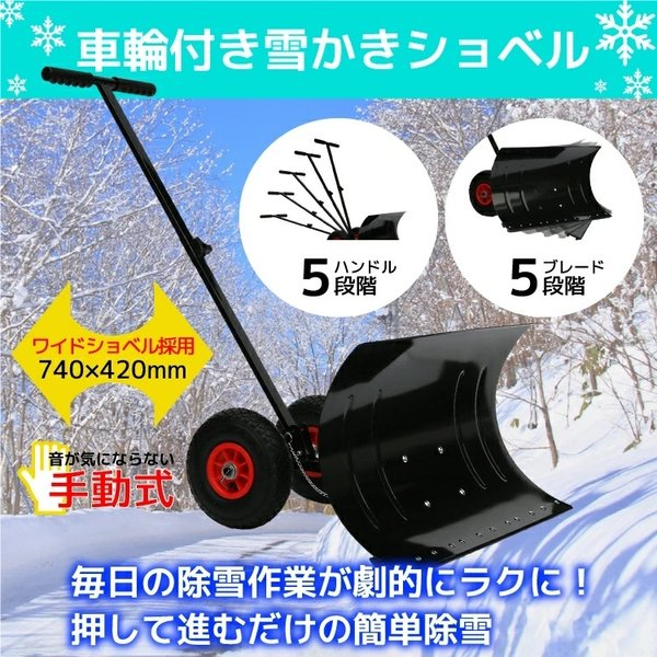 雪かき 道具 車輪付き ワイド ラッセル 角度調整可能 除雪用品 タイヤ付き スノープッシャー スノーダンプ スコップ ショベル  _83199
