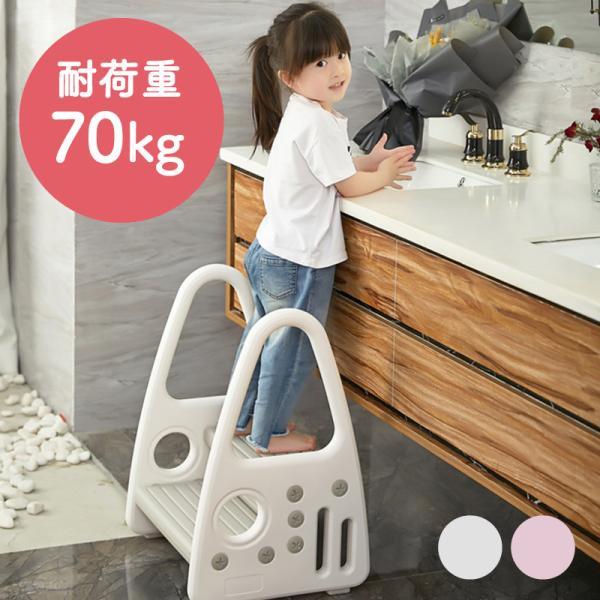 送料無料 踏み台 子供 2段 ステップ台 おしゃれ 手すり付き ステップ スツール 軽量 プラスチック 滑り止め 洗面所 手洗い トイレトレーニング