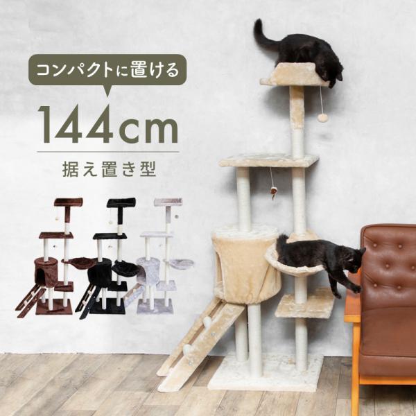 キャットタワー据え置き猫タワー大型おしゃれ省スペーススリム144cm77cm大型猫シニア仔猫子猫多頭飼い爪とぎスロープ階段