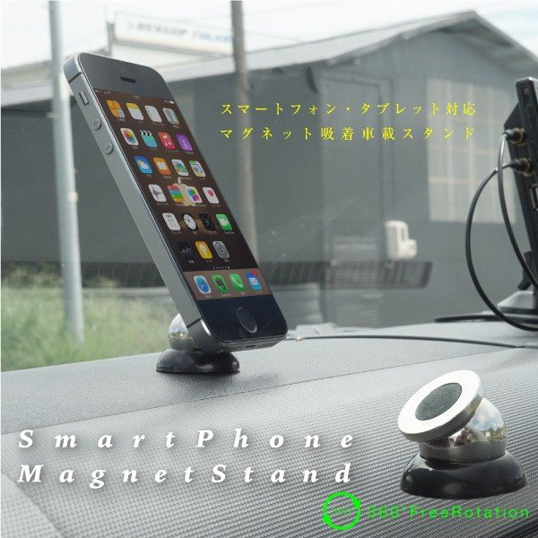 スマホ スタンド マグネット 磁石 車載 ボール型 取り付け 取り外し簡単 車載ホルダー アイフォン iPhone  _84034|ggbank