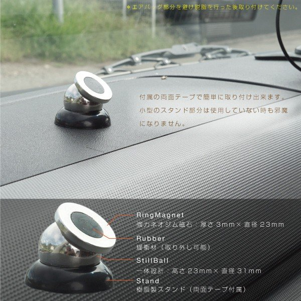 スマホ スタンド マグネット 磁石 車載 ボール型 取り付け 取り外し簡単 車載ホルダー アイフォン iPhone  _84034|ggbank|03