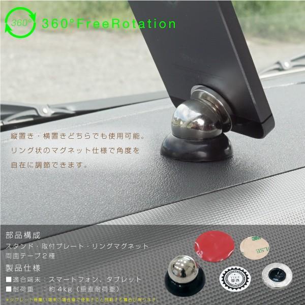 スマホ スタンド マグネット 磁石 車載 ボール型 取り付け 取り外し簡単 車載ホルダー アイフォン iPhone  _84034|ggbank|04