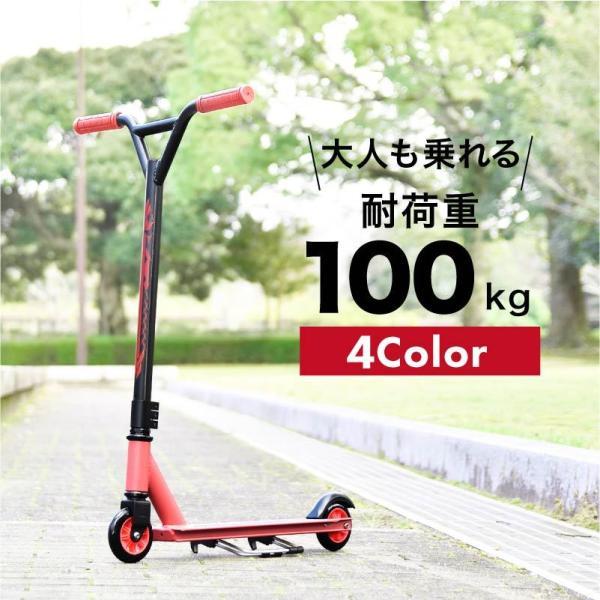 送料無料 キックボード 子供 2輪 ブレーキ付 耐荷重100Kg 対象年齢8歳から 大人 キックスケーター キックスクーター 組み立て簡単 フリースタイル