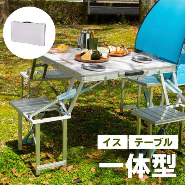 送料無料 アウトドアテーブル 折りたたみ コンパクト 軽量 80cm×90cm 4人用 パラソル対応 4脚付き 高さ調節 アルミ チェア  あすつく対応