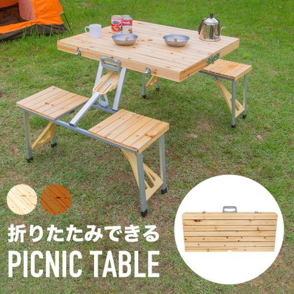 送料無料 アウトドアテーブル 木製 折り畳み おしゃれ アウトドア テーブルセット 折りたたみ テーブル チェア コンパクト テーブルイスセット