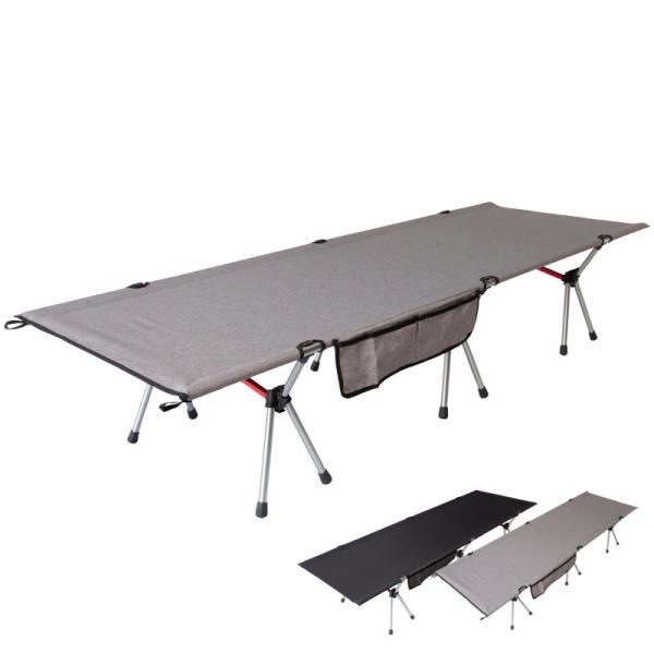 送料無料 キャンプ コット ベッド ベンチ 椅子 キャンプ用品 アウトドアベッド キャンプベッド 折りたたみ 折り畳み 軽量 軽い コンパクト ハイロー