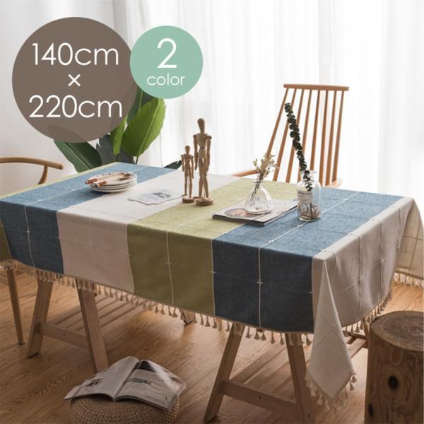 テーブルクロス 北欧 おしゃれ 長方形 230×140cm 青 緑 青 灰 ブルー グリーン グレー モダン  @87302 ggbank