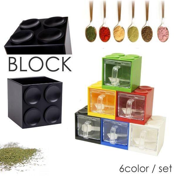 調味料入れ おしゃれ ブロック型 縦 横 6色 セット(2)  白 赤 青 黄 緑 黒 容器 ストッカー ラック 収納 _92107|ggbank