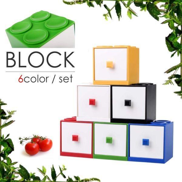 調味料入れ おしゃれ ブロック型 縦 横 6色 セット(3)  白 赤 青 黄 緑 黒 容器 ストッカー ラック 収納 _92108 ggbank