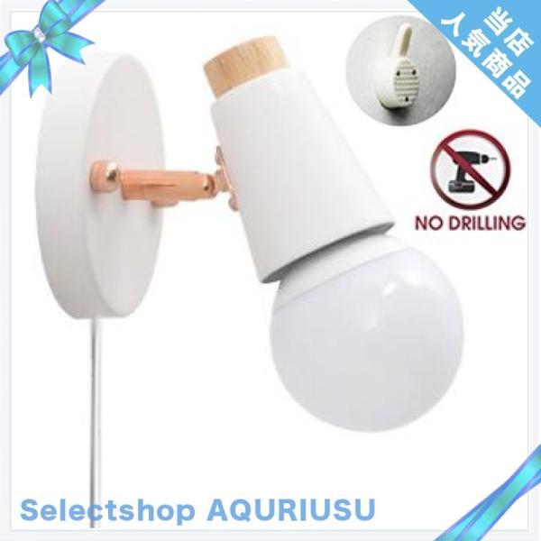 STGLED ブラケットライト コンセント式 ON/OFFスイッチ付き 壁取付ランプ 壁掛けフックにて固定 穴あけ不要 アン