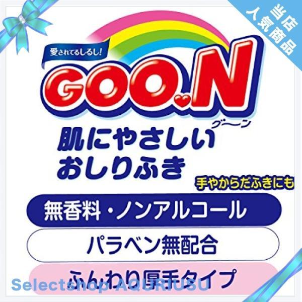 グーン 肌にやさしいおしりふき 詰替用 840枚(70枚×12個) 【ケース販売】|ggf1-store|02