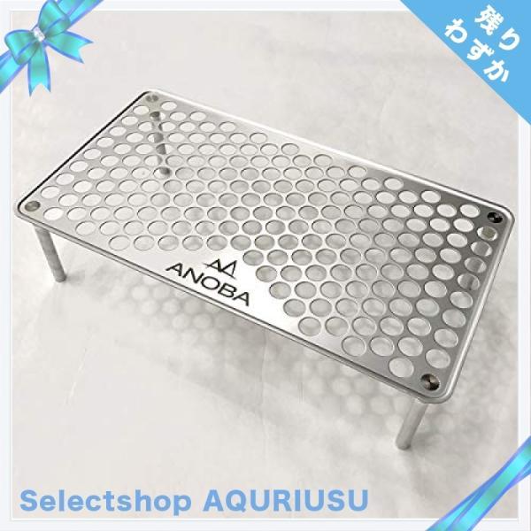ANOBA(アノバ)ULソロテーブルパンチング(収納袋付き)