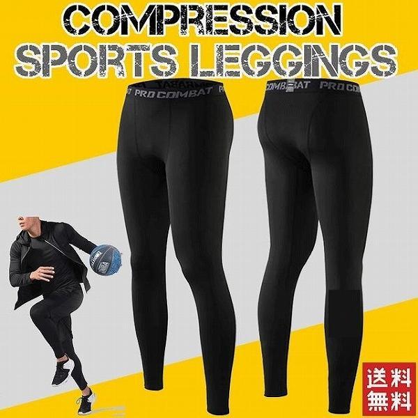 スポーツタイツメンズコンプレッションロングタイツコンプレッションウェアスパッツトレーニングタイツ吸収速乾Lサイズ