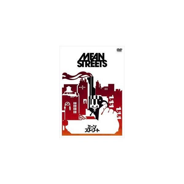 ミーン・ストリート [DVD]