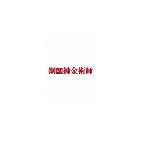 鋼の錬金術師 DVD プレミアム・エディション(初回限定生産) [DVD]