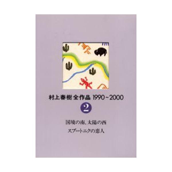 村上春樹全作品 1990〜2000 〔2〕-2