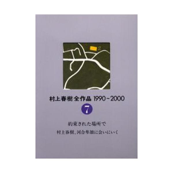 村上春樹全作品 1990〜2000 〔2〕-7