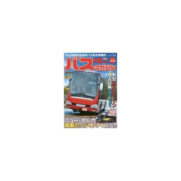 バスマガジン バス好きのためのバス総合情報誌 vol.84