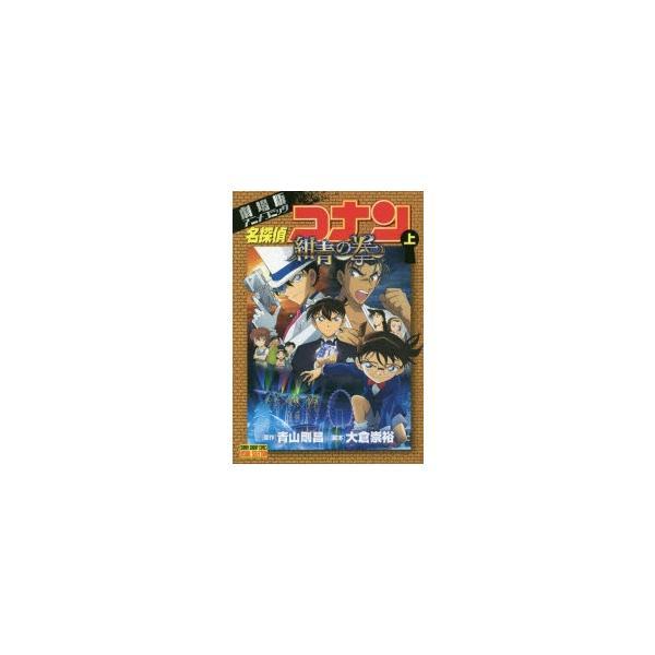 名探偵コナン紺青の拳(フィスト) 劇場版アニメコミック 上