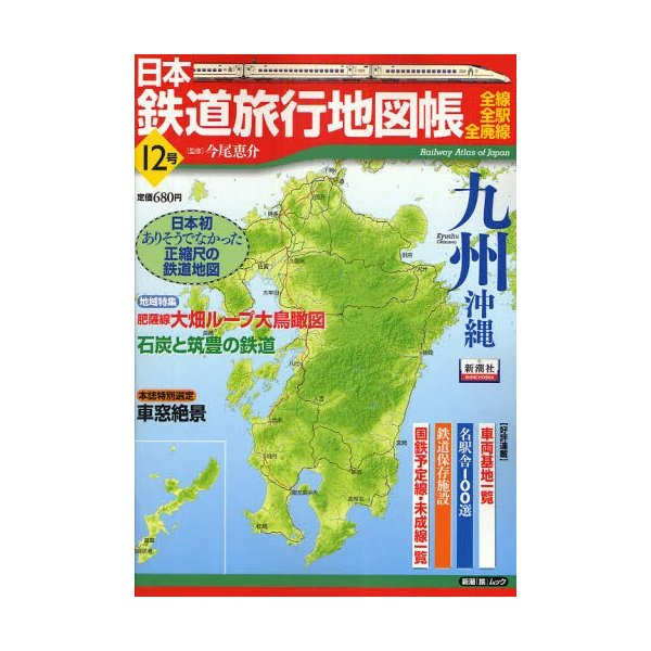 日本鉄道旅行地図帳 12 九州 沖縄