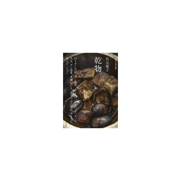 有元葉子乾物 切り干し大根、干し椎茸、きくらげ、かんぴょう、ずいき、大豆、干し湯葉、車麩、ひじき、煮干し、干し貝柱、干しえび、桜エビ、じゃこ
