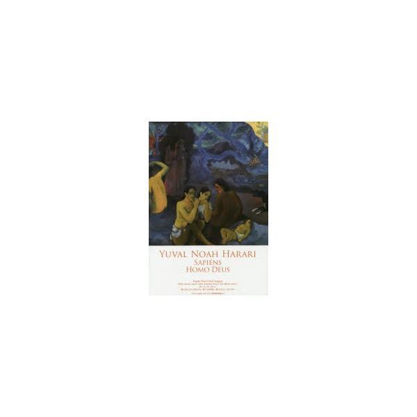 『サピエンス全史』『ホモ・デウス』期間限定特装セット 4巻セット