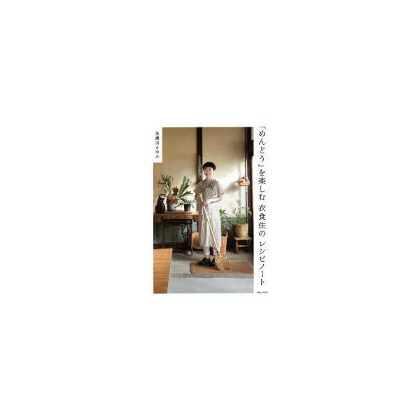「めんどう」を楽しむ衣食住のレシピノート
