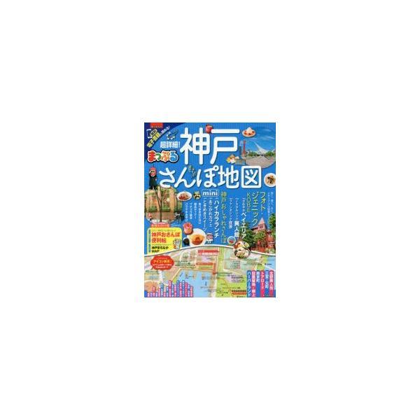 超詳細!神戸さんぽ地図mini 〔2017〕