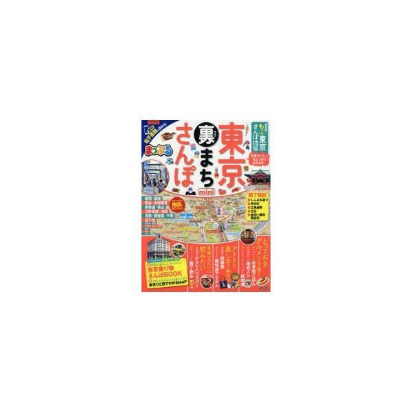 超詳細!もっと東京さんぽ地図mini 〔2018〕