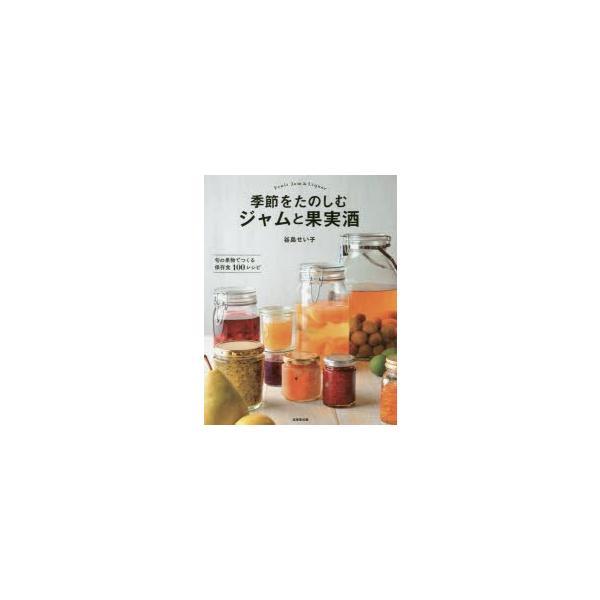 季節をたのしむジャムと果実酒 旬の果物でつくる保存食100レシピ