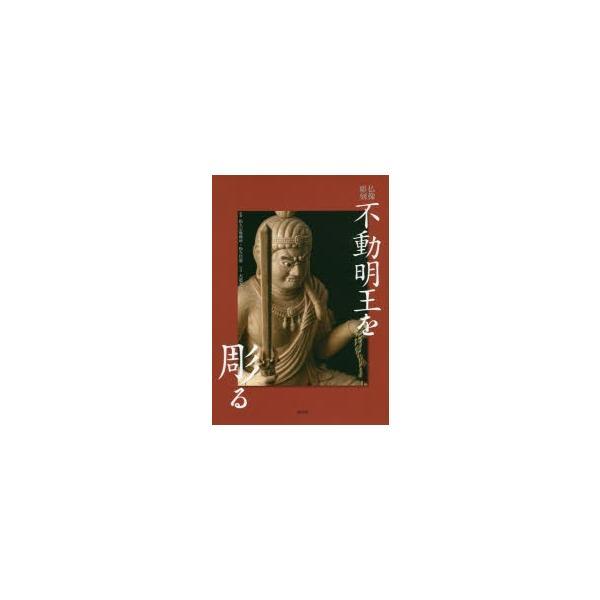 不動明王を彫る 仏像彫刻