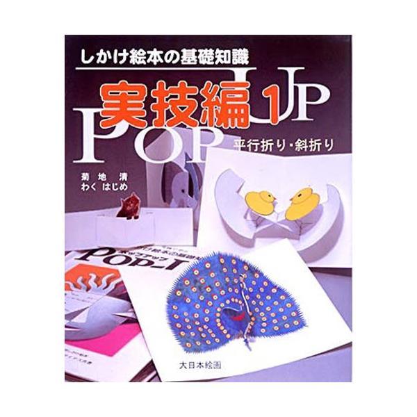 しかけ絵本の基礎知識 Pop‐up 実技編1