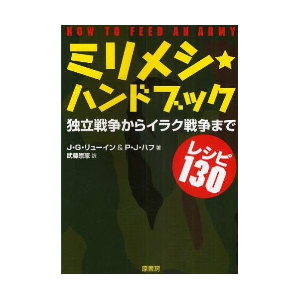 ミリメシ★ハンドブック 独立戦争からイラク戦争までレシピ130