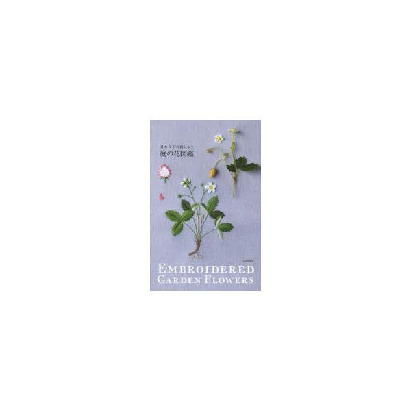 庭の花図鑑 青木和子の刺しゅう