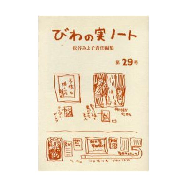 びわの実ノート 第29号