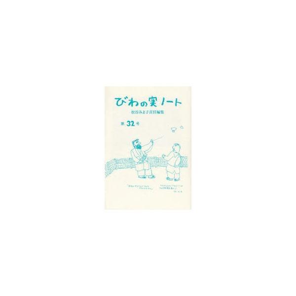 びわの実ノート 第32号