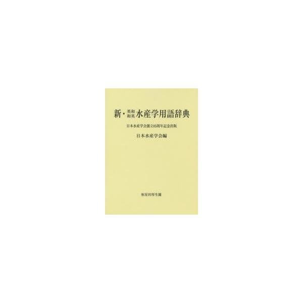 新・英和和英水産学用語辞典 日本水産学会創立85周年記念出版