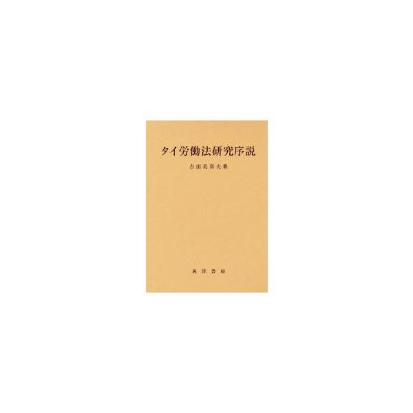 タイ労働法研究序説