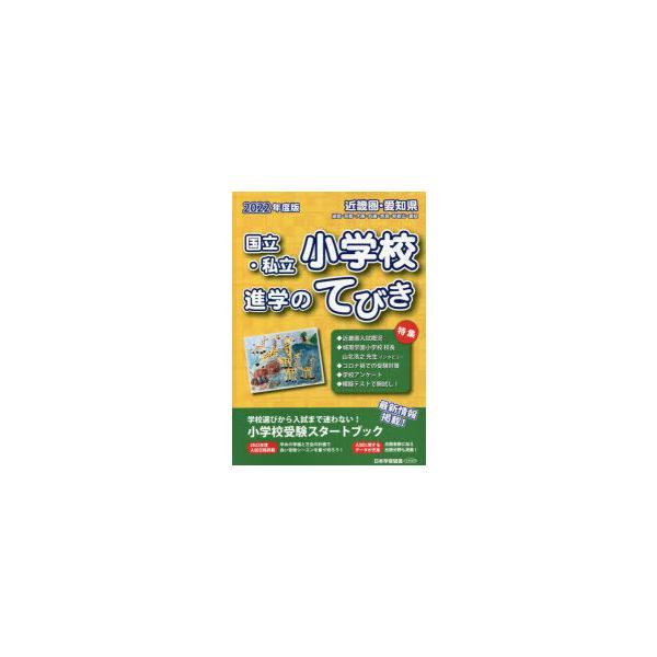 '22 近畿圏・愛知県国立・私立小学校進