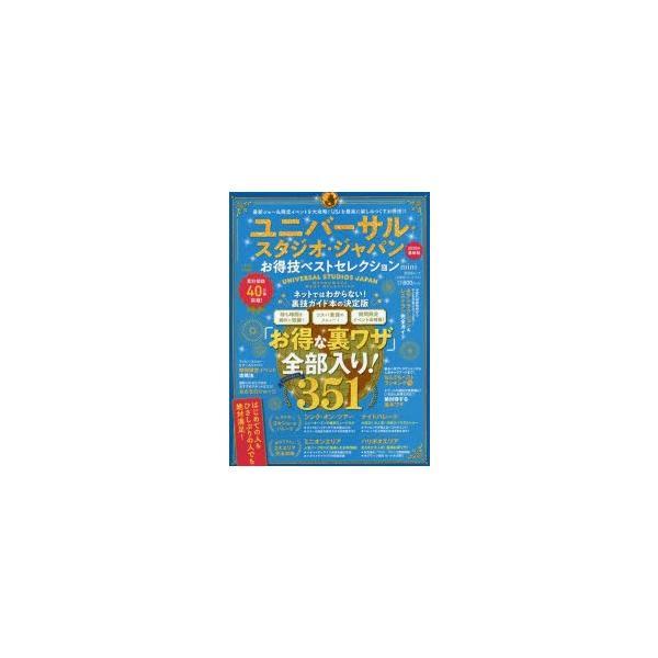 ユニバーサル・スタジオ・ジャパンお得技ベストセレクションmini 2020年最新版