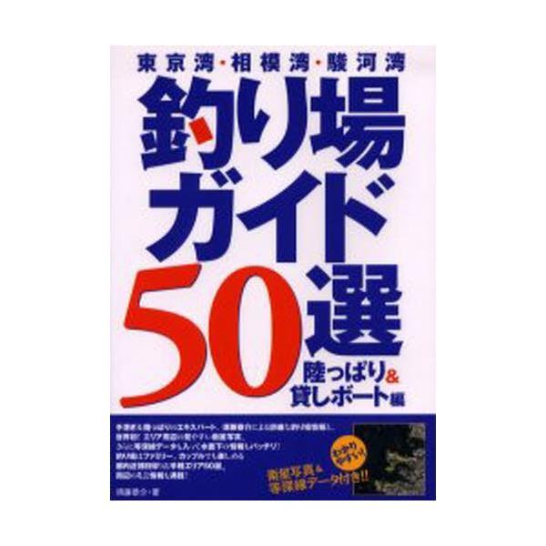 東京湾・相模湾・駿河湾釣り場ガイド50選 わかりやすい!衛星写真&等深線データ付き!! 陸っぱり&貸しボート編
