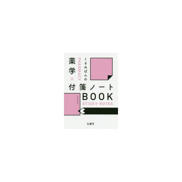 くるみぱんの薬学×付箋ノートBOOK