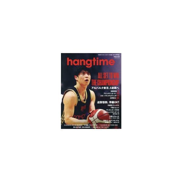 hangtime 日本のバスケットボールを追いかける専門誌 Issue015