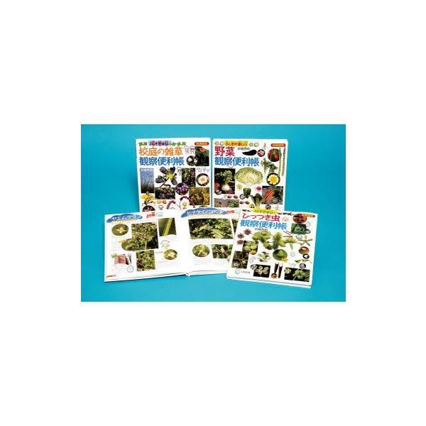 ふしぎが楽しい自然観察便利帳 図書館版 3巻セット