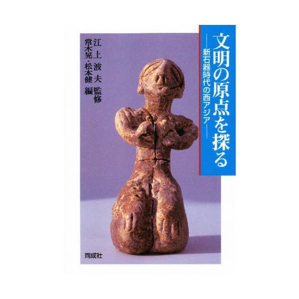 文明の原点を探る 新石器時代の西アジア